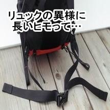 リュックの長くて余った邪魔な紐をスッキリ収納して持ち運ぶ方法